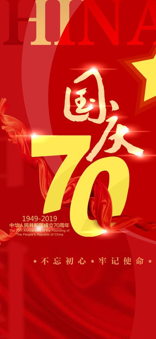 中國 國慶節 不忘初心 牢記使命