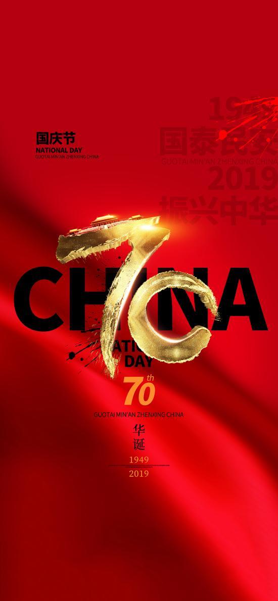 中國 國慶節 70周年 China