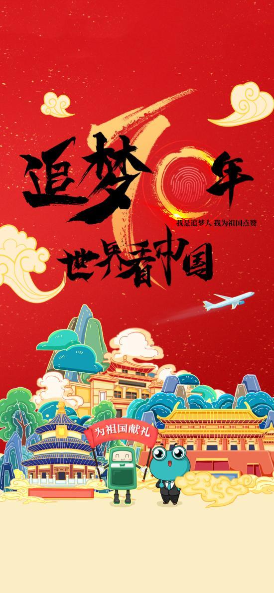 中國 國慶節 追夢70年 世界看中國