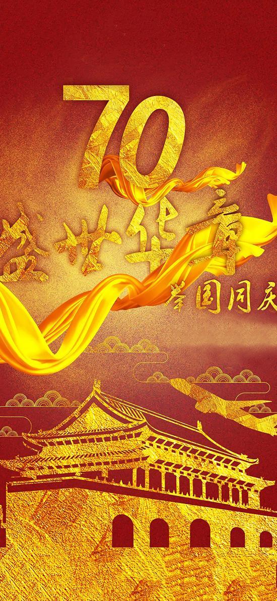 70周年 中國 盛世 舉國同慶 國慶 天安門