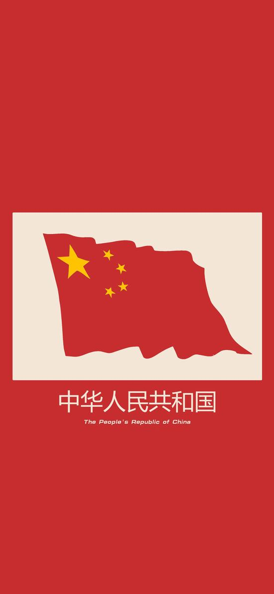 中國 中華人民共和國 國旗 五星紅旗 飄揚