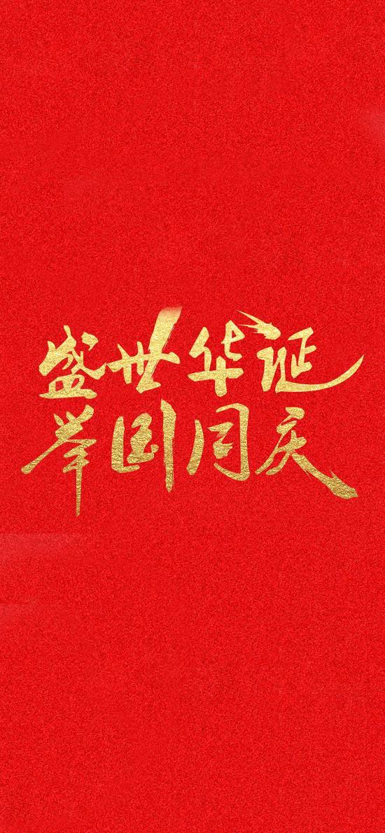 盛世華誕 舉國同慶 慶祝 祝賀 國慶