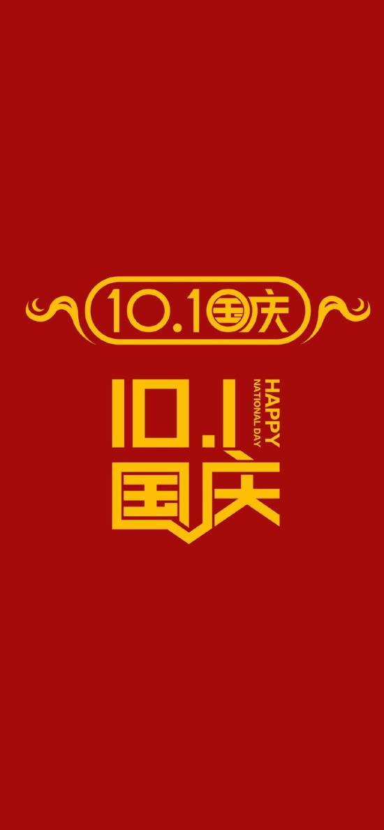 10.1 十月一 國慶 慶祝 祖國 中國