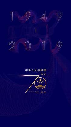 国庆节 中国 中华人民共和国 70周年