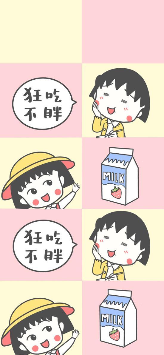 狂吃不胖 櫻桃小丸子 平鋪