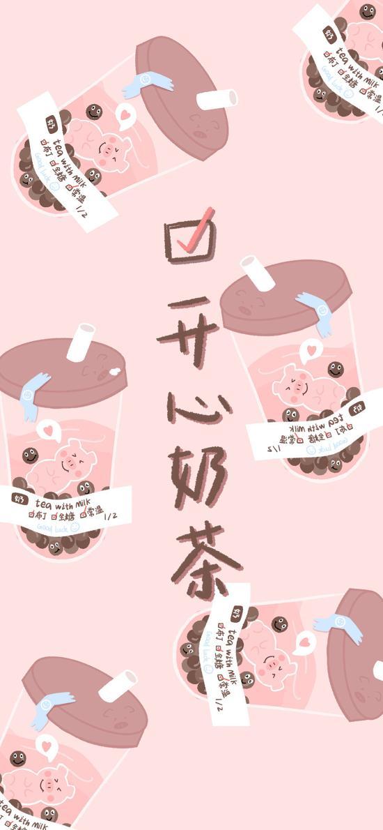 开心奶茶 粉 布丁 全糖