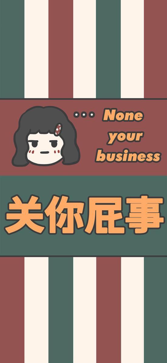 趣味 none your business 關你屁事