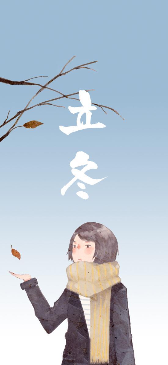二十四節氣 立冬 插畫 女孩 落葉