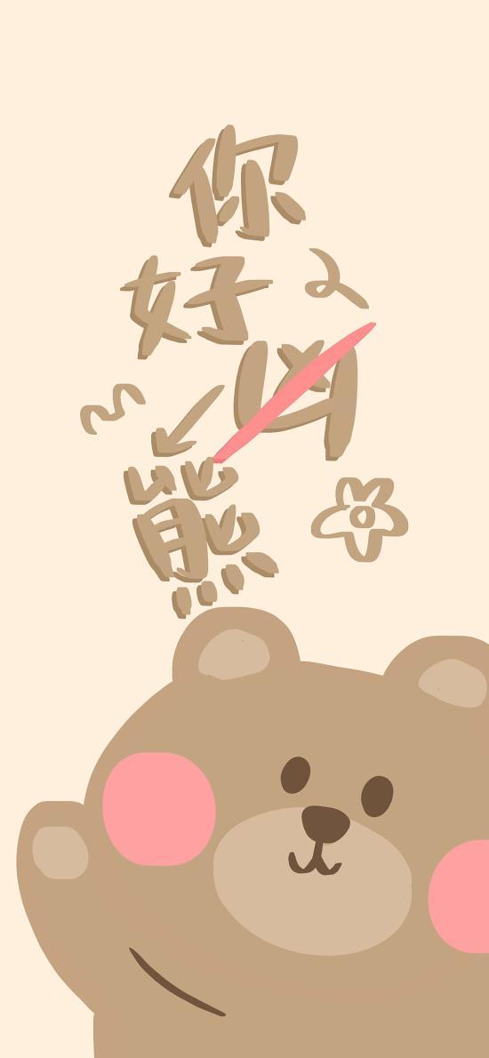 趣味 可爱 小熊 你好凶 熊