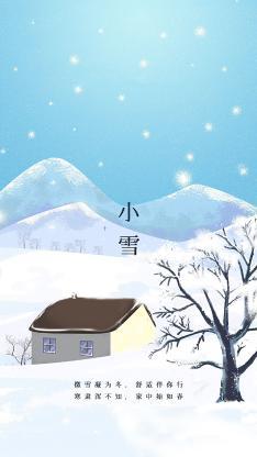 小雪 二十四节气 微雪凝为冬