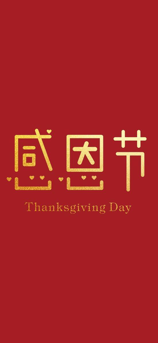 感恩節 Thanksgiving day 愛心