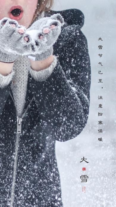 大雪 传统节日 二十四节气 防寒保暖