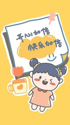 开心加倍 快乐加倍 可爱 女孩 黄