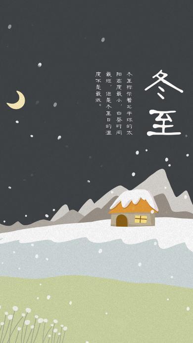 二十四节气 传统 冬至 插图 雪地夜景