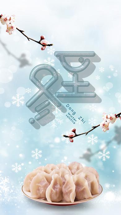 二十四节气 冬至 传统 饺子