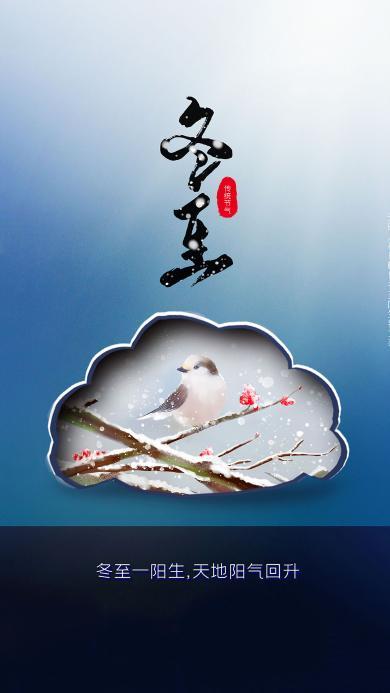 冬至 传统节日 二十四节气 冬至一阳生