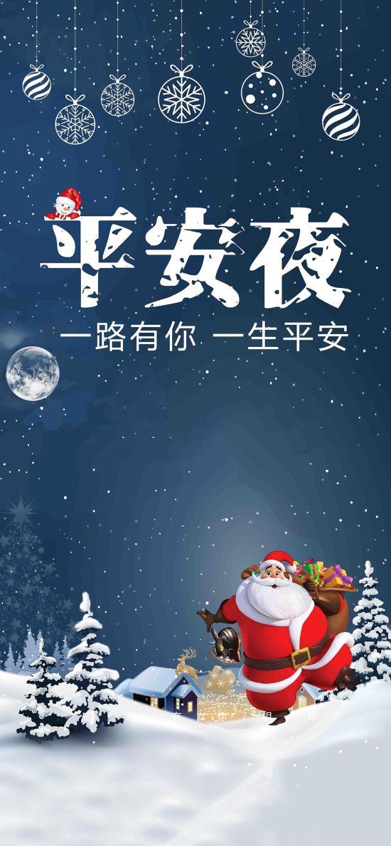 平安夜 一路有你 一生平安 圣誕老人