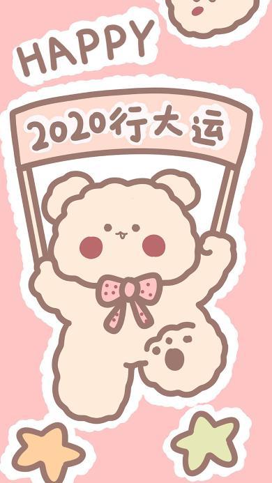 2020行大运 小熊 happy 新年