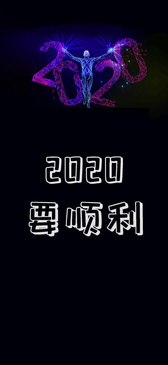新年 2020 鼠年 要顺利