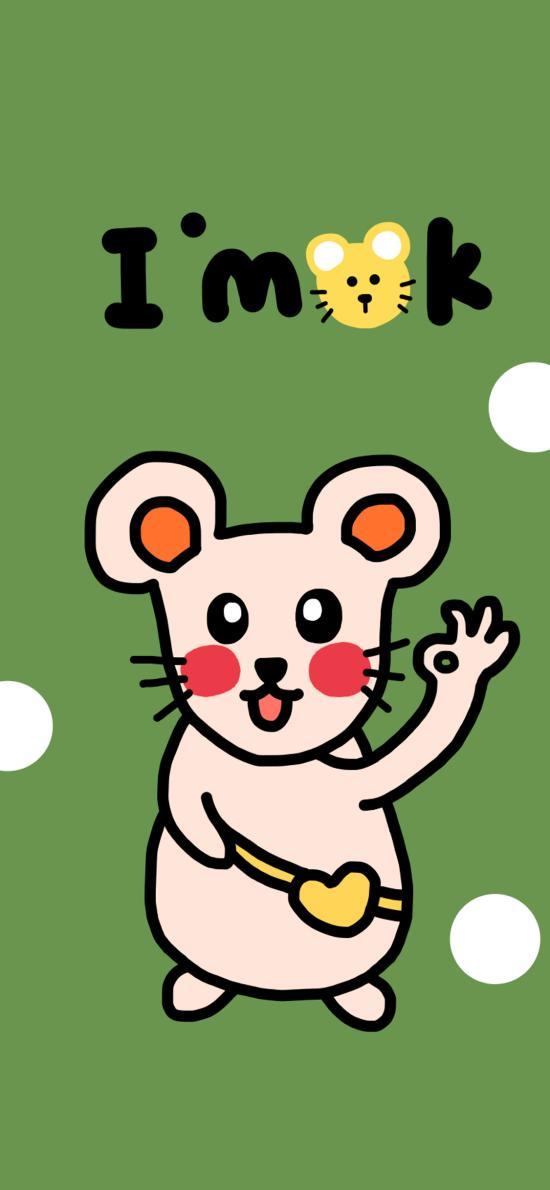 卡通 小老鼠 可爱 I'm OK