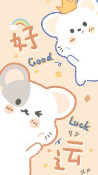 趣味 好运 老鼠 可爱 good luck