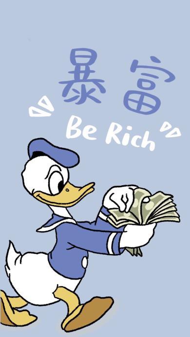 暴富 唐老鸭 rich 数钱