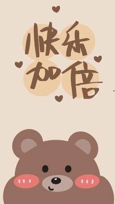 快乐 加倍 小熊 可爱