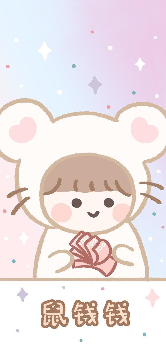 鼠年 鼠錢錢卡通 可愛