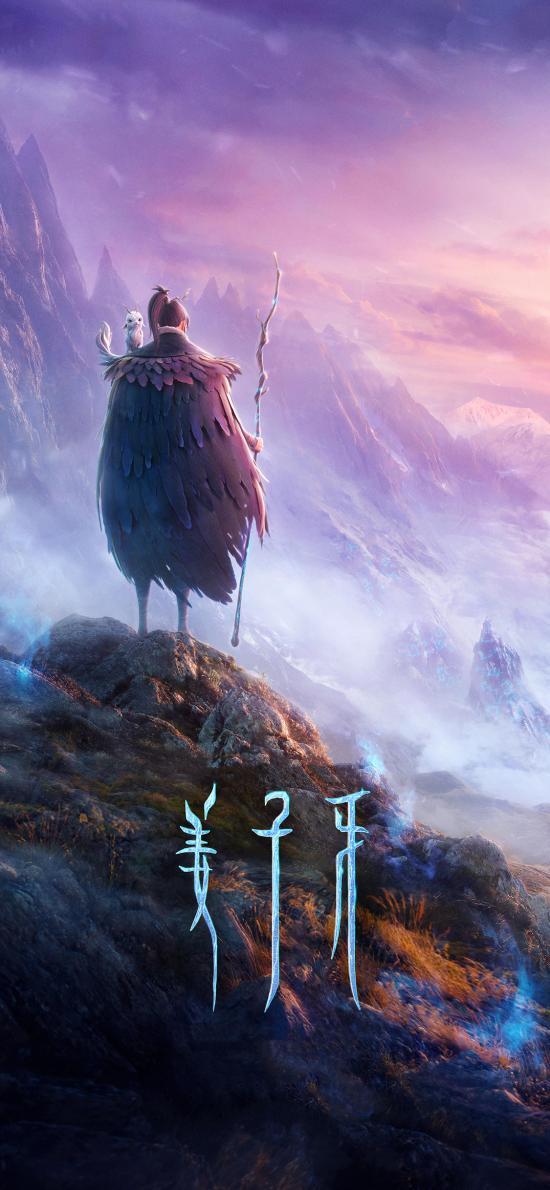 电影 新年贺岁片 姜子牙 海报