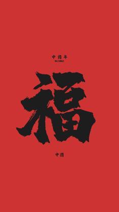 福 中国年 书法 红色 新年