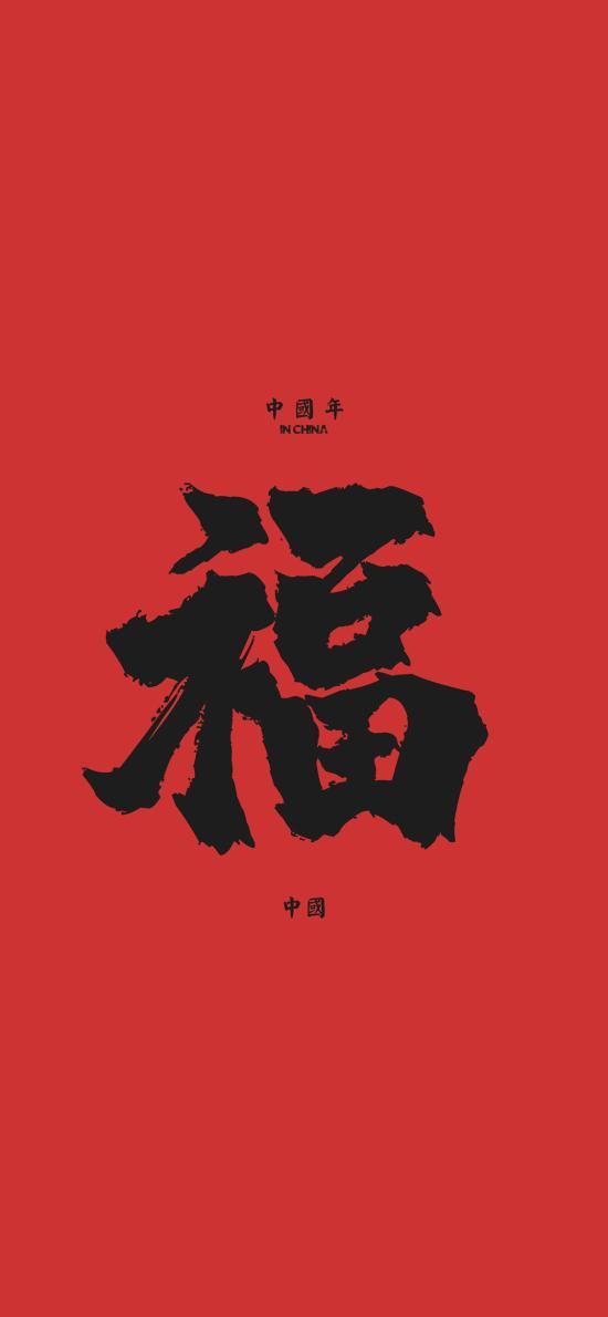 福 中國年 書法 紅色 新年