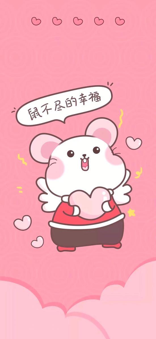 鼠不盡幸福 卡通 老鼠 粉 愛心
