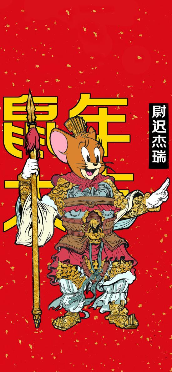 鼠年大吉 新年 尉迟杰瑞 猫和老鼠