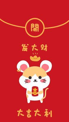 鼠年 新年 发大财 老鼠 大吉大利