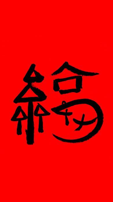 福 書法 字體 紅