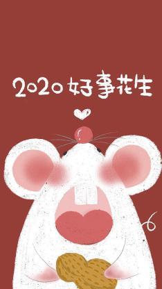 鼠年 新年 2020 好事发生