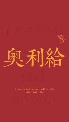 奥利给 新年 new year