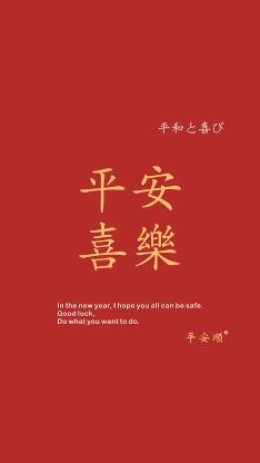 平安喜乐 红 字体