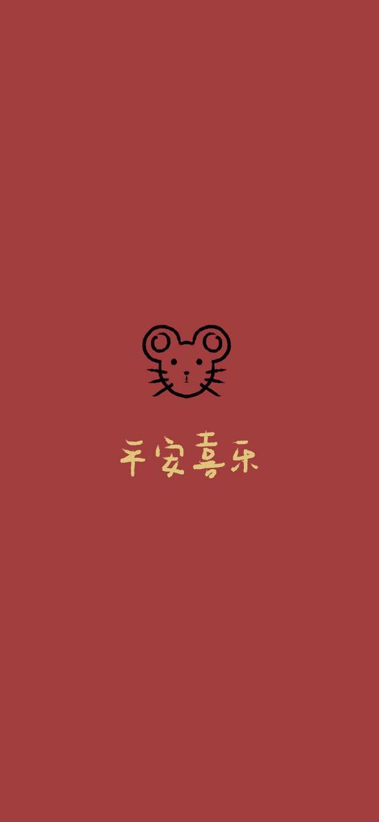 鼠年 新年 卡通 平安喜乐