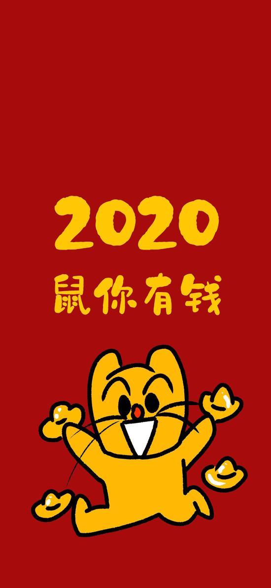 2020 鼠你有钱 新年