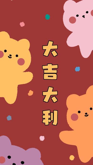 大吉大利 红色 熊