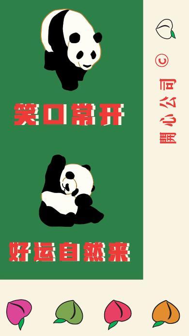 笑口常开 好运自然来 开心公司 熊猫