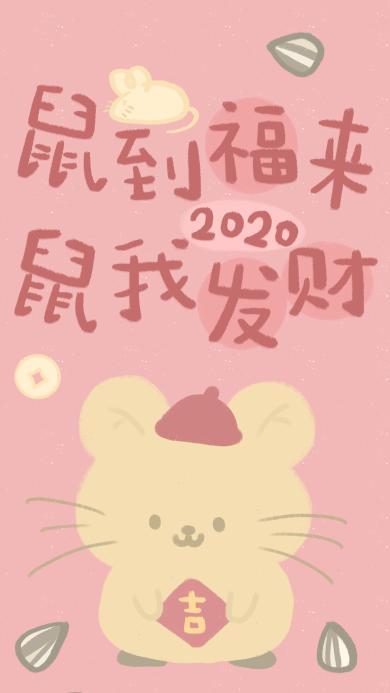 鼠到福來 鼠我發財 吉 2020