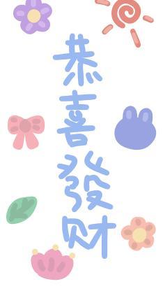 恭喜发财 字体 简约