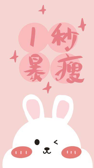 一秒暴瘦 粉 兔子 可愛