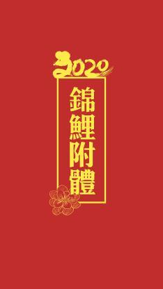 2020 锦鲤附体 新年 鼠年