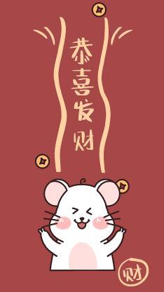 新年 鼠年 老鼠 财 恭喜发财
