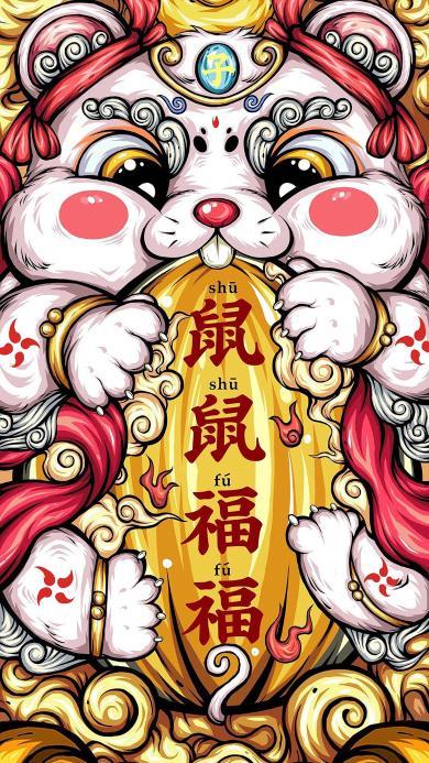 鼠鼠褔福 色彩 鼠年 插畫 國潮
