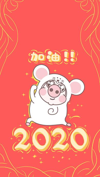小恭豬 加油 2020  新年 鼠年