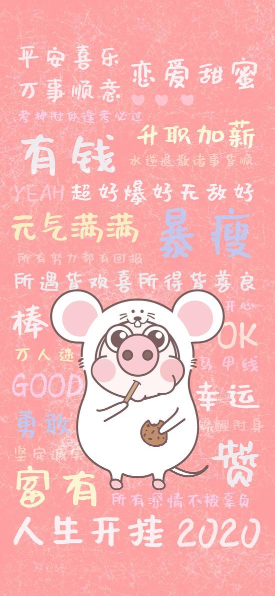2020 小恭猪 鼠年 新年 有钱 元气满满 暴瘦